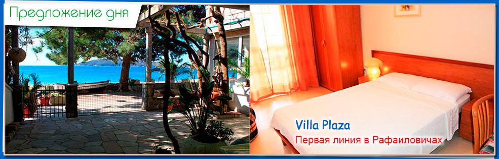 Priv app Plaza Rafailovici